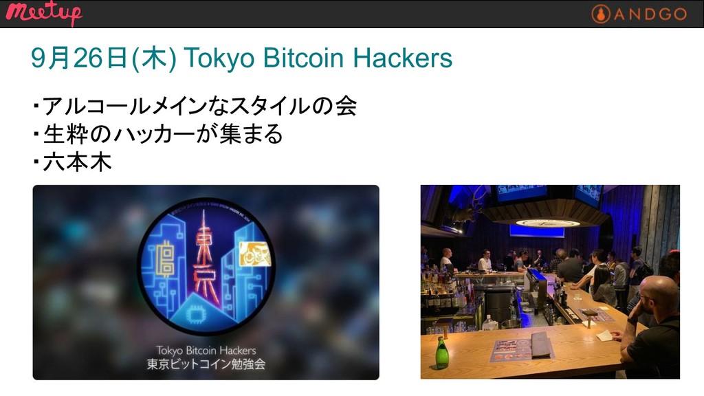 9月26日(木) Tokyo Bitcoin Hackers ・アルコールメインなスタイルの会...