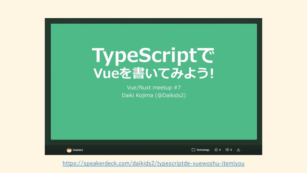 https://speakerdeck.com/daikids2/typescriptde-v...