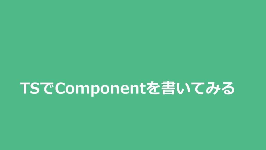 TSでComponentを書いてみる
