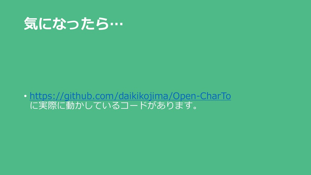 気になったら… • https://github.com/daikikojima/Open-C...