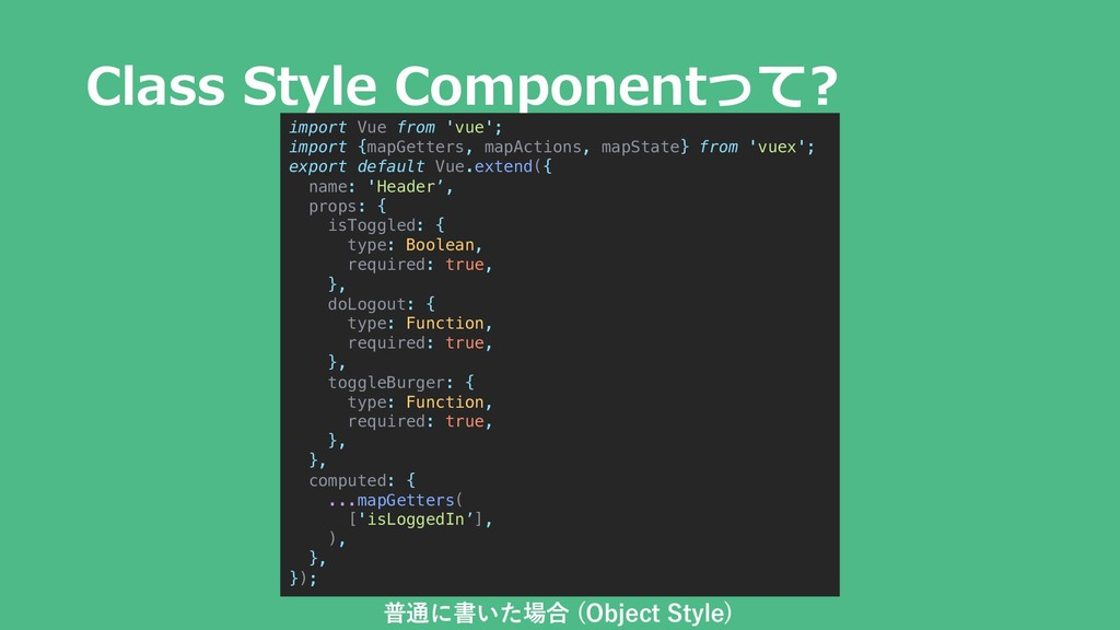 Class Style Componentって? import Vue from 'vue';...