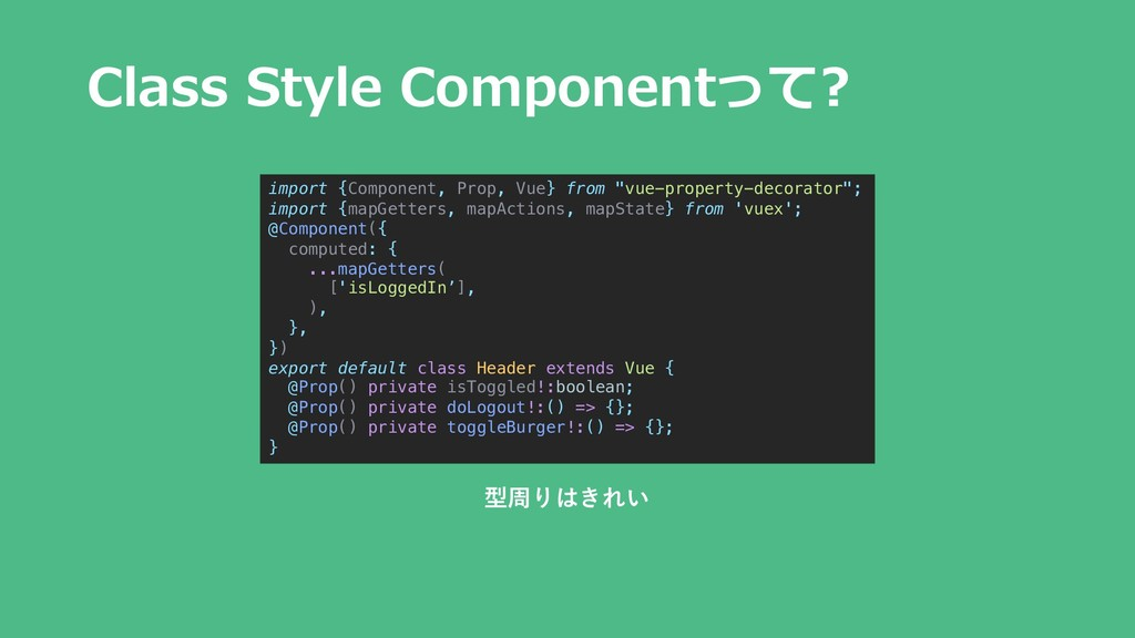 Class Style Componentって? import {Component, Pro...