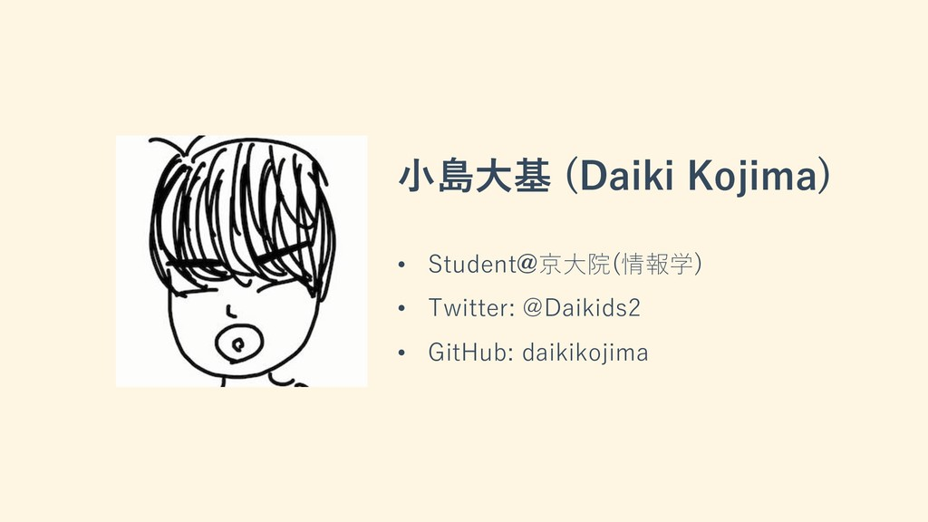 ⼩島⼤基 (Daiki Kojima) • Student@京⼤院(情報学) • Twitte...