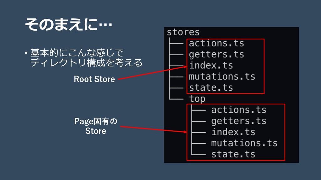 そのまえに… Page固有の Store Root Store • 基本的にこんな感じで ディ...