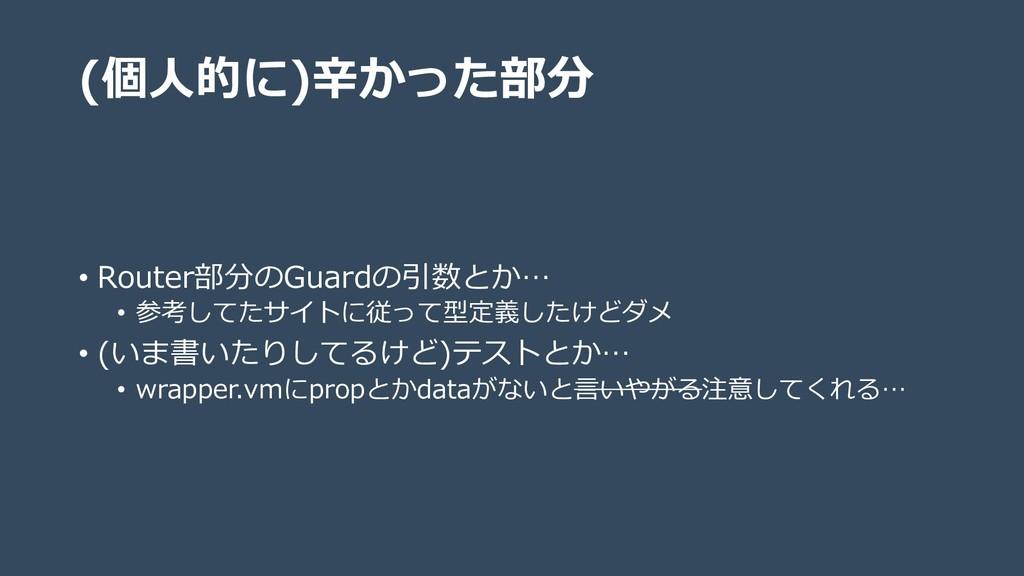 (個⼈的に)⾟かった部分 • Router部分のGuardの引数とか… • 参考してたサイトに...