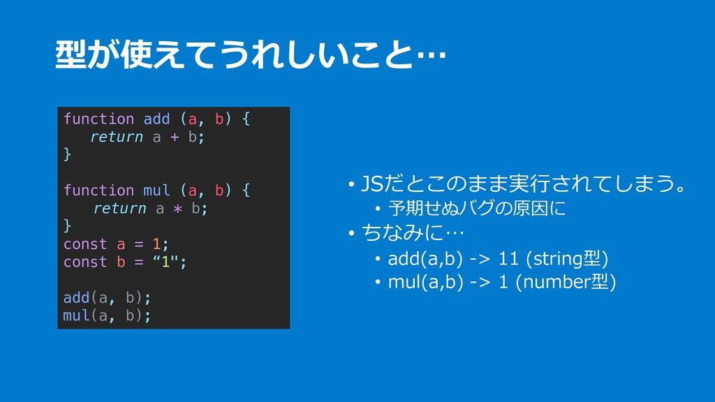 型が使えてうれしいこと… • JSだとこのまま実⾏されてしまう。 • 予期せぬバグの原因に •...