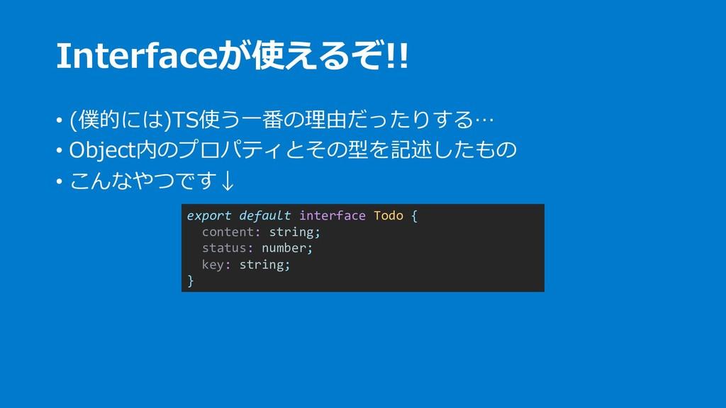 Interfaceが使えるぞ!! • (僕的には)TS使う⼀番の理由だったりする… • Obj...