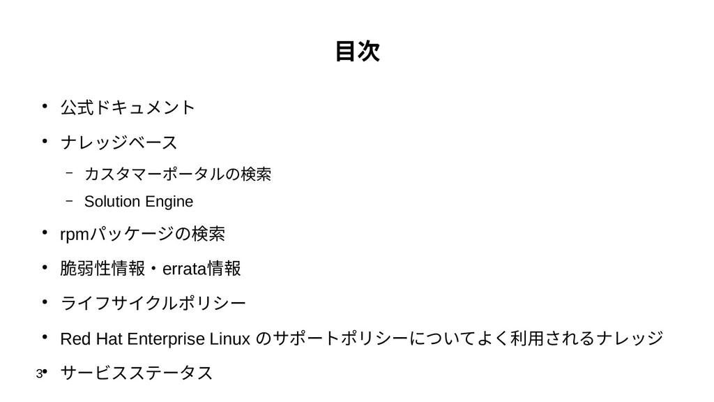3 目次 ● 公式ドキュメント ● ナレッジベース – カスタマーポータルの検索 – Solu...