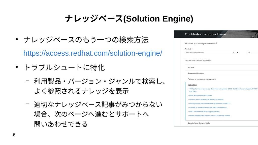 6 ナレッジベース(Solution Engine) ● ナレッジベースのもう一つの検索方法 ...