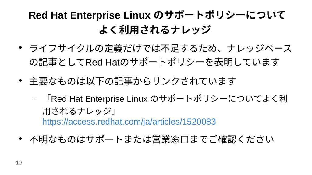 10 Red Hat Enterprise Linux のサポートポリシーについて よく利用さ...