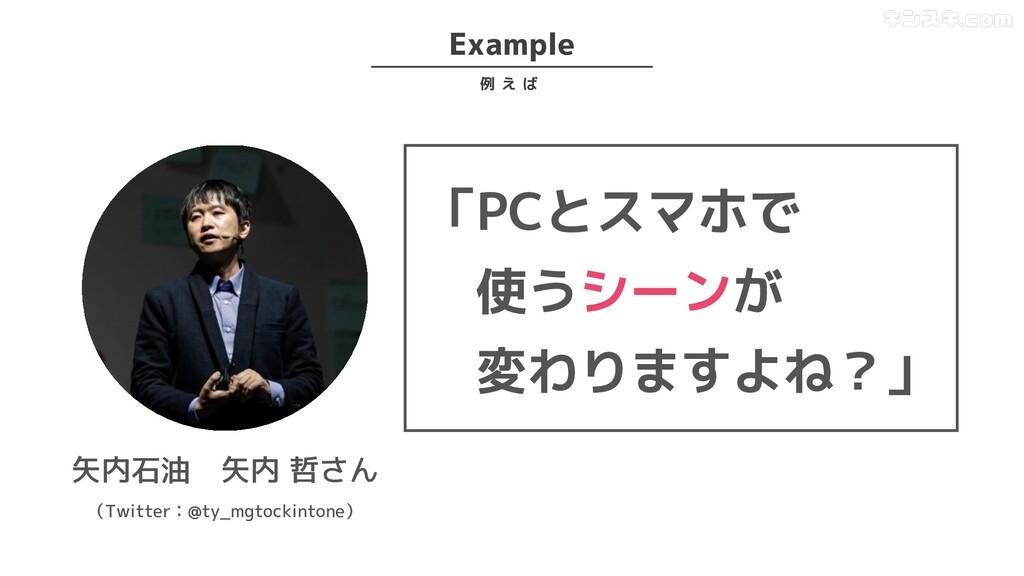 Example 例 え ば 矢内石油 矢内 哲さん (Twitter:@ty_mgtockin...