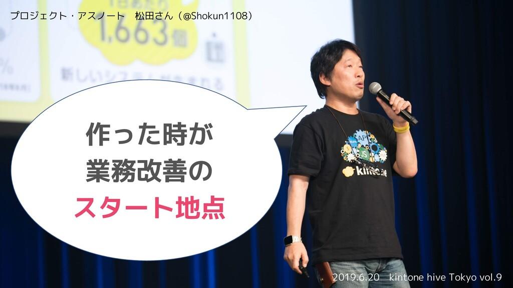 作った時が 業務改善の スタート地点 プロジェクト・アスノート 松田さん(@Shokun110...