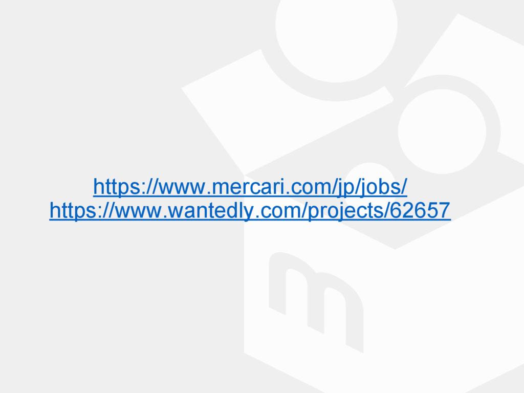 https://www.mercari.com/jp/jobs/ https://www.wa...