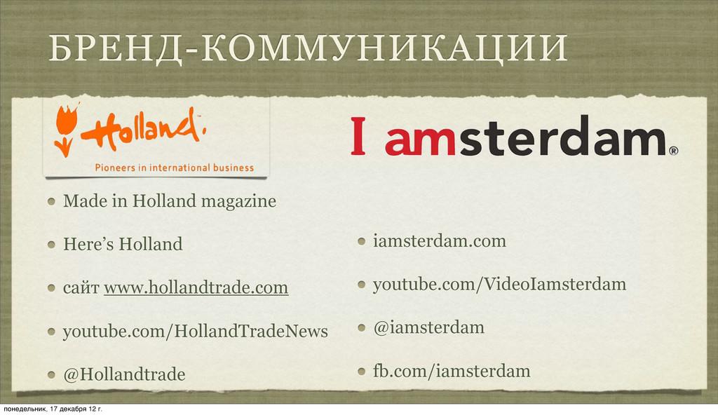 БРЕНД-КОММУНИКАЦИИ Made in Holland magazine Her...