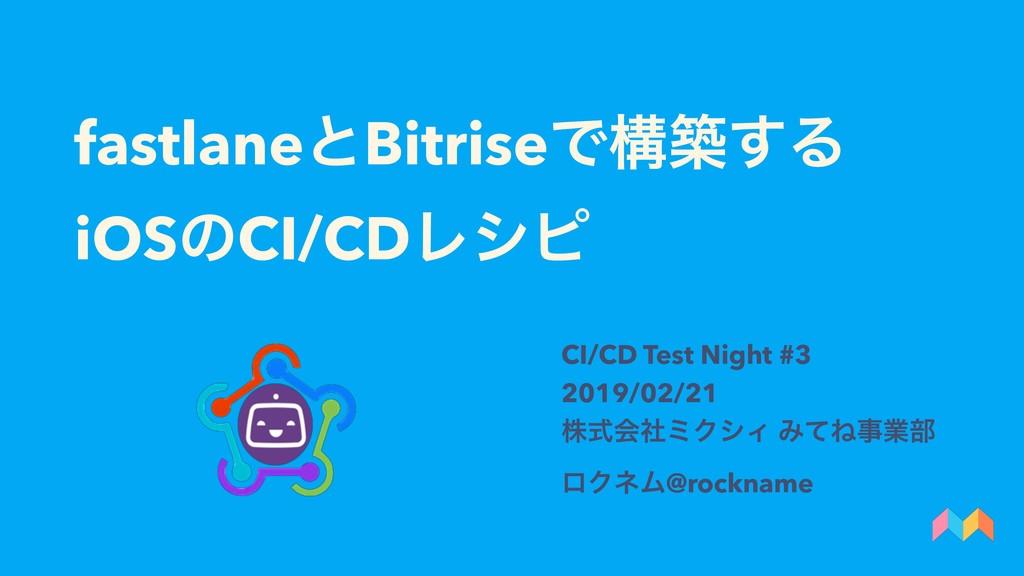 fastlaneͱBitriseͰߏங͢Δ iOSͷCI/CDϨγϐ CI/CD Test N...