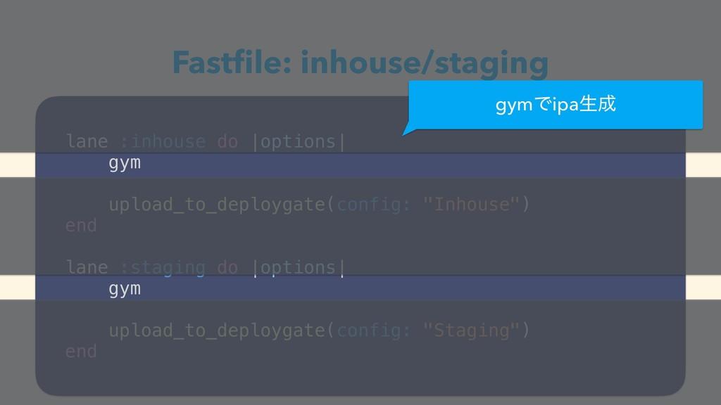 Fastfile: inhouse/staging lane :inhouse do  opti...