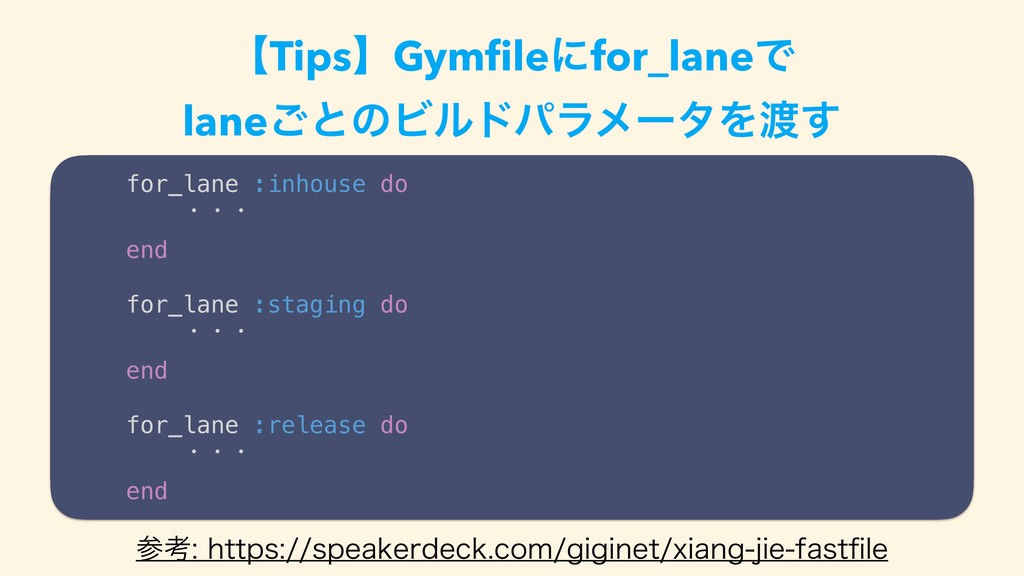 ʲTipsʳGymfileʹfor_laneͰ