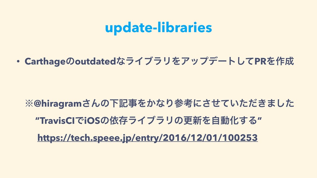 update-libraries • CarthageͷoutdatedͳϥΠϒϥϦΛΞοϓσ...
