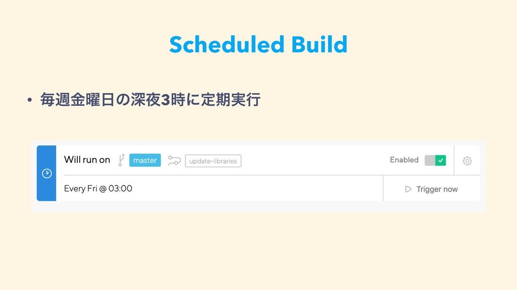 Scheduled Build • ຖि༵ۚ೔ͷਂ໷3࣌ʹఆظ࣮ߦ