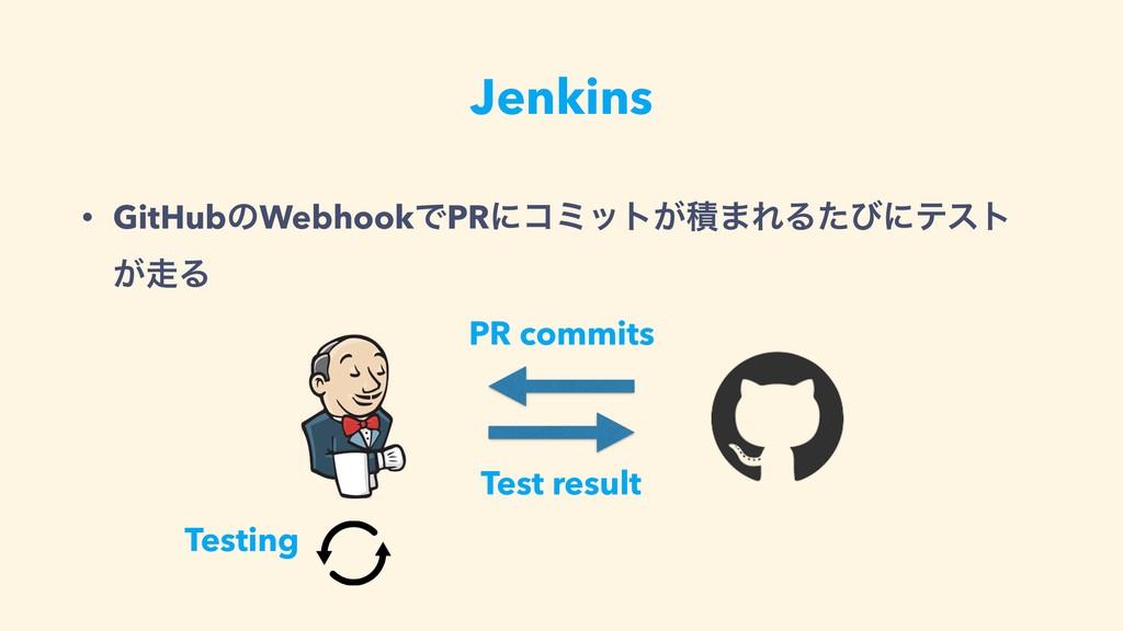 Jenkins • GitHubͷWebhookͰPRʹίϛοτ͕ੵ·ΕΔͨͼʹςετ ͕Δ...
