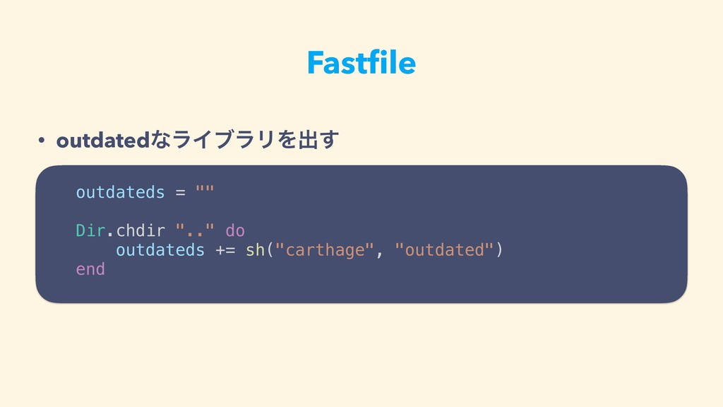 """Fastfile • outdatedͳϥΠϒϥϦΛग़͢ outdateds = """""""" Dir...."""