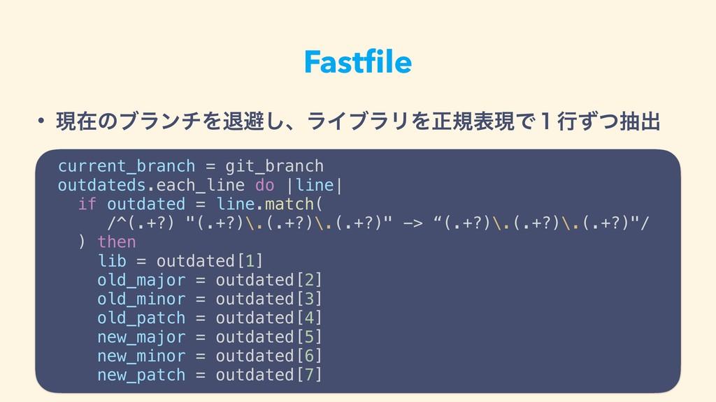 Fastfile • ݱࡏͷϒϥϯνΛୀආ͠ɺϥΠϒϥϦΛਖ਼نදݱͰ̍ߦͣͭநग़ current...