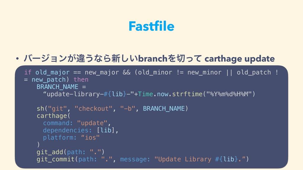 Fastfile • όʔδϣϯ͕ҧ͏ͳΒ৽͍͠branchΛͬͯ carthage upda...