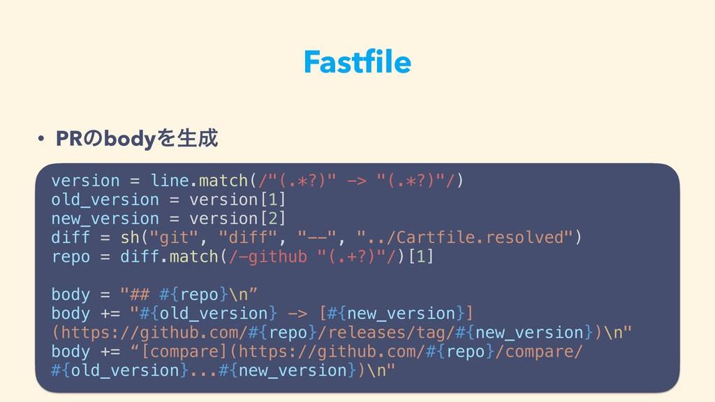 "Fastfile • PRͷbodyΛੜ version = line.match(/""(.*..."