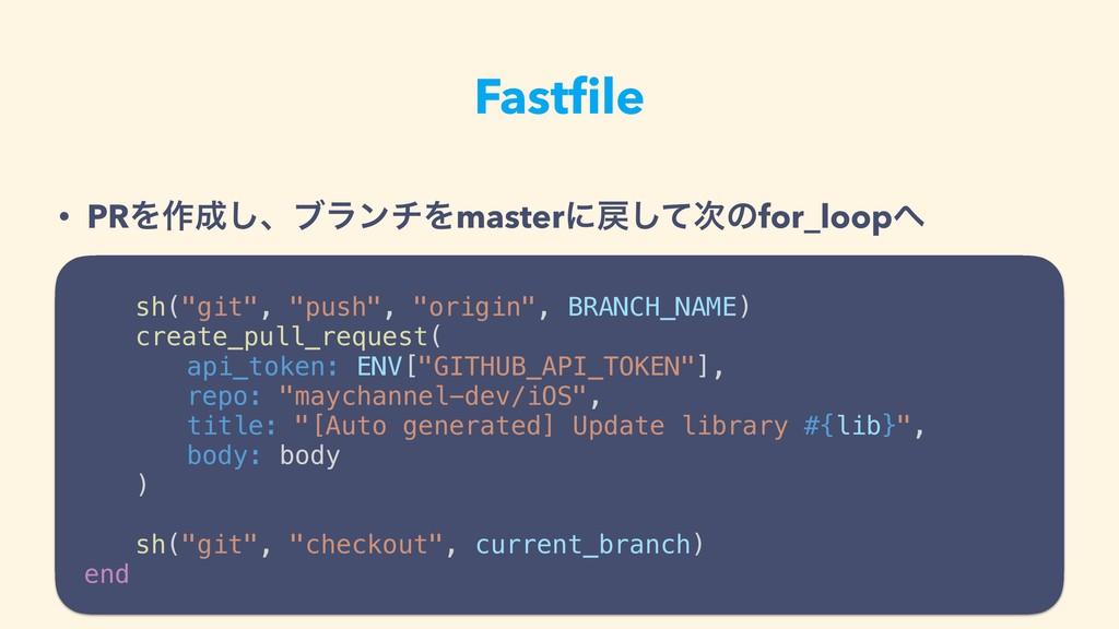 Fastfile • PRΛ࡞͠ɺϒϥϯνΛmasterʹͯ͠ͷfor_loop ɹɹs...