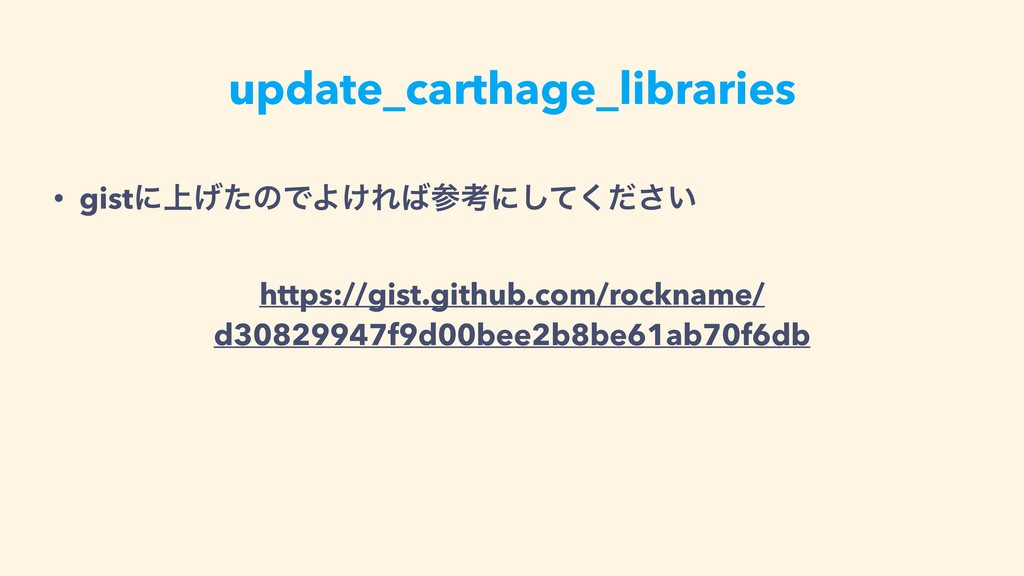 update_carthage_libraries • gistʹ্͛ͨͷͰΑ͚Εߟʹͯ͠...