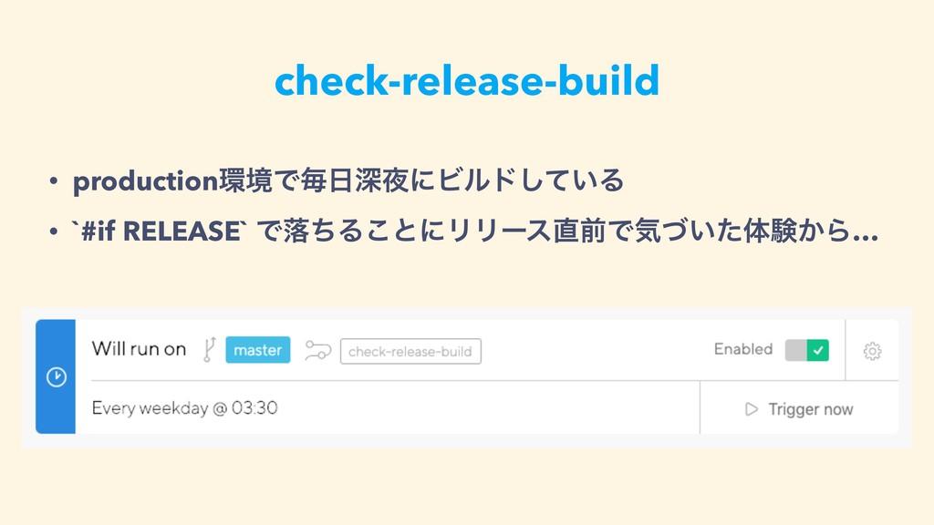 check-release-build • productionڥͰຖਂʹϏϧυ͍ͯ͠Δ...