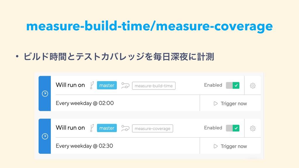 measure-build-time/measure-coverage • Ϗϧυؒͱςετ...