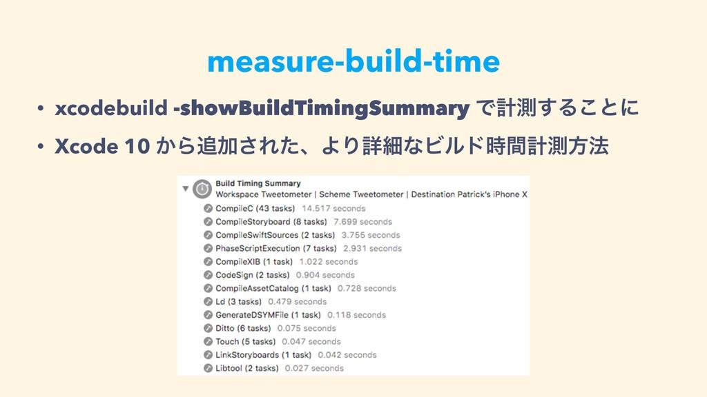 measure-build-time • xcodebuild -showBuildTimin...