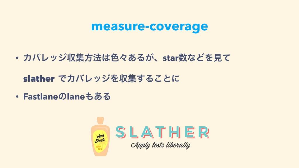 measure-coverage • ΧόϨοδऩूํ๏৭ʑ͋Δ͕ɺstarͳͲΛݟͯ ...