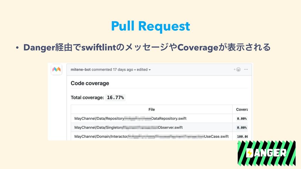 Pull Request • Dangerܦ༝ͰswiftlintͷϝοηʔδCoverag...