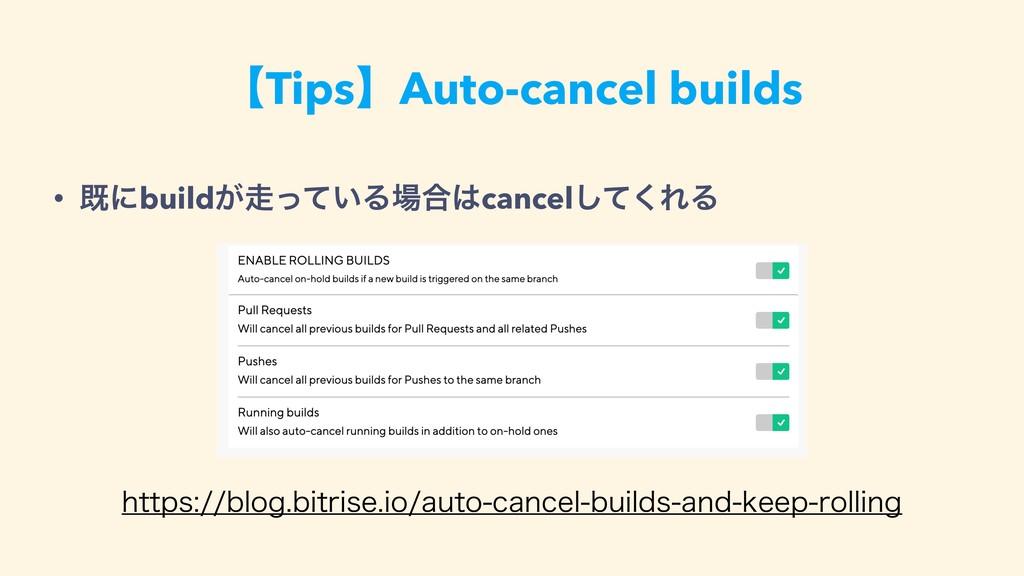 ʲTipsʳAuto-cancel builds • طʹbuild͕͍ͬͯΔ߹canc...