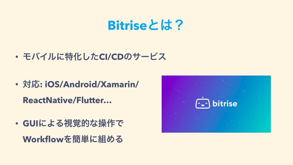 Bitriseͱʁ • ϞόΠϧʹಛԽͨ͠CI/CDͷαʔϏε • ରԠ: iOS/Andr...