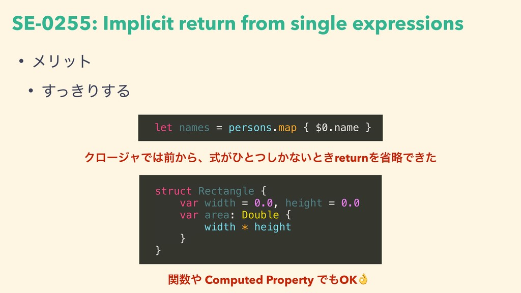 SE-0255: Implicit return from single expression...