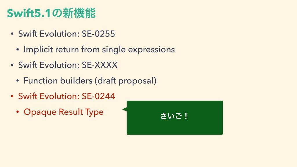 • Swift Evolution: SE-0255 • Implicit return fr...