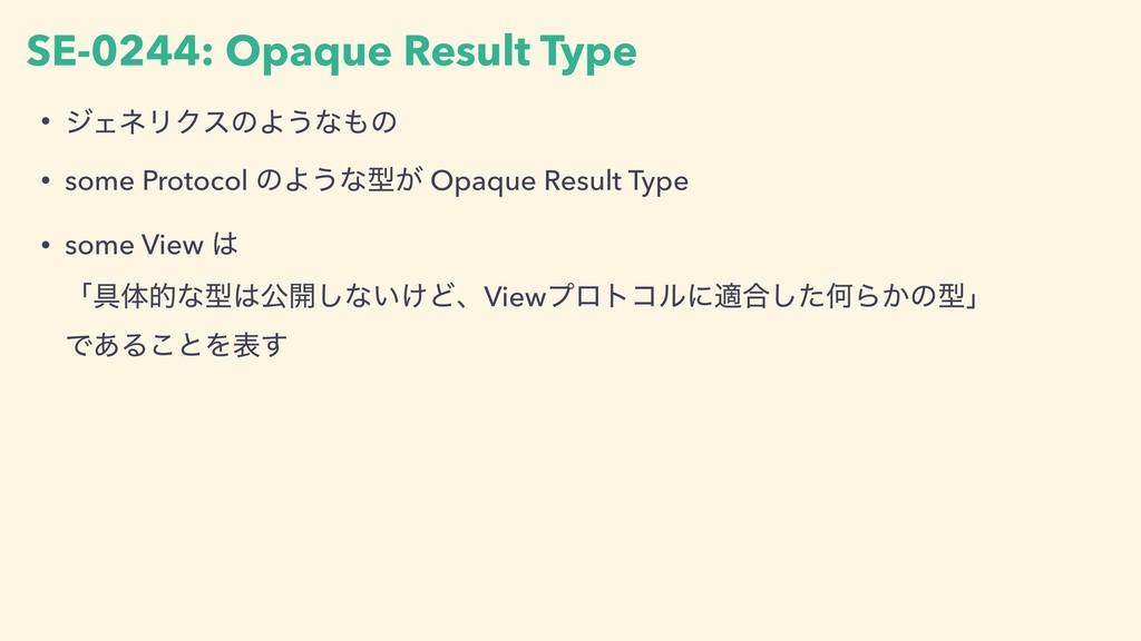 • δΣωϦΫεͷΑ͏ͳͷ • some Protocol ͷΑ͏ͳܕ͕ Opaque Re...