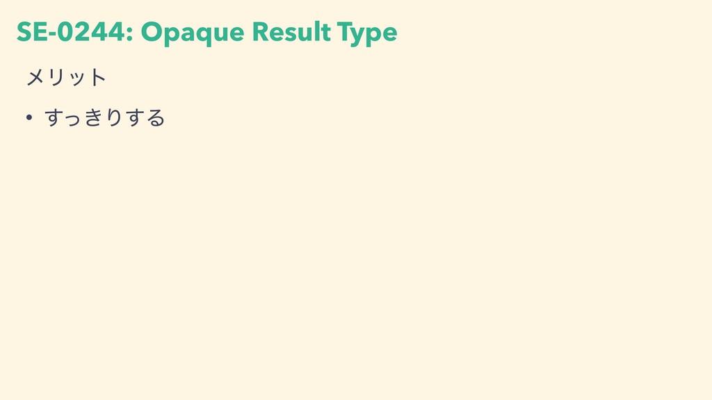 ϝϦοτ • ͖ͬ͢Γ͢Δ SE-0244: Opaque Result Type