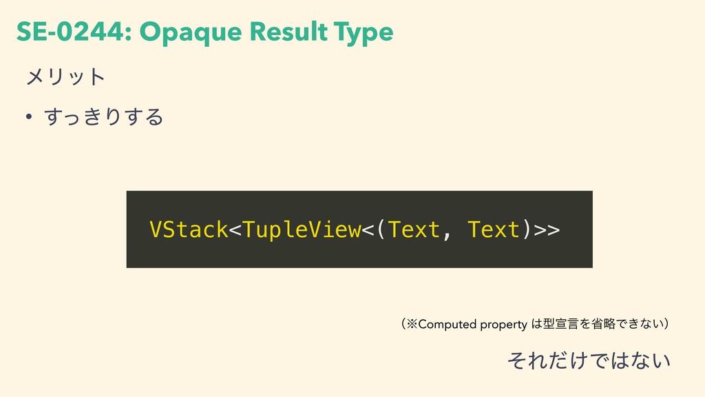 ϝϦοτ • ͖ͬ͢Γ͢Δ SE-0244: Opaque Result Type VStac...