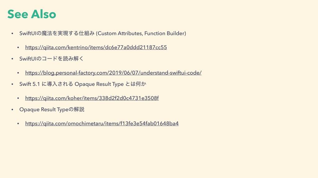 • SwiftUIͷຐ๏Λ࣮ݱ͢ΔΈ (Custom Attributes, Functi...
