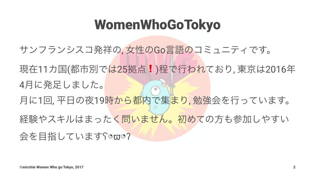 WomenWhoGoTokyo αϯϑϥϯγείൃͷ, ঁੑͷGoݴޠͷίϛϡχςΟͰ͢ɻ ...