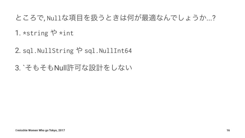 ͱ͜ΖͰ, Nullͳ߲Λѻ͏ͱ͖Կ͕࠷దͳΜͰ͠ΐ͏͔...? 1. *string ...