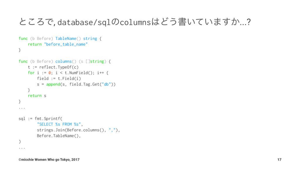 ͱ͜ΖͰ, database/sqlͷcolumnsͲ͏ॻ͍͍ͯ·͔͢...? func (...