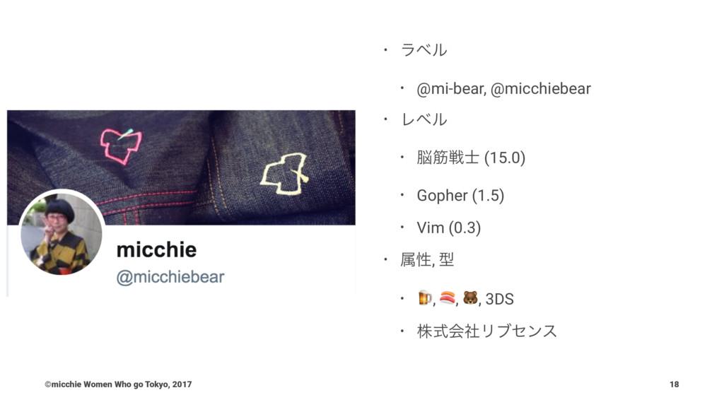 • ϥϕϧ • @mi-bear, @micchiebear • Ϩϕϧ • ےઓ (15...