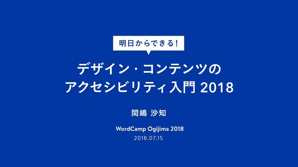 WordCamp Ogijima 2018 ؒౢࠫ σβΠϯɾίϯςϯπͷ ΞΫηγϏϦ...