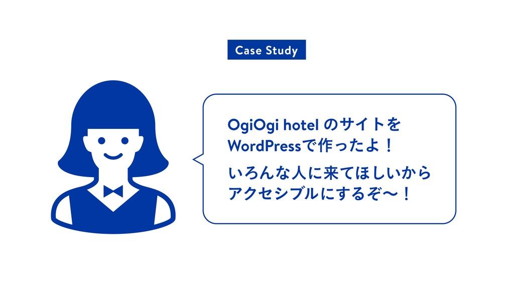 OgiOgi hotel ͷαΠτΛ WordPressͰ࡞ͬͨΑʂ ͍ΖΜͳਓʹདྷͯ΄͠...